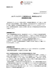 【情報提供資料】ANAPラボ業務提携契約締結