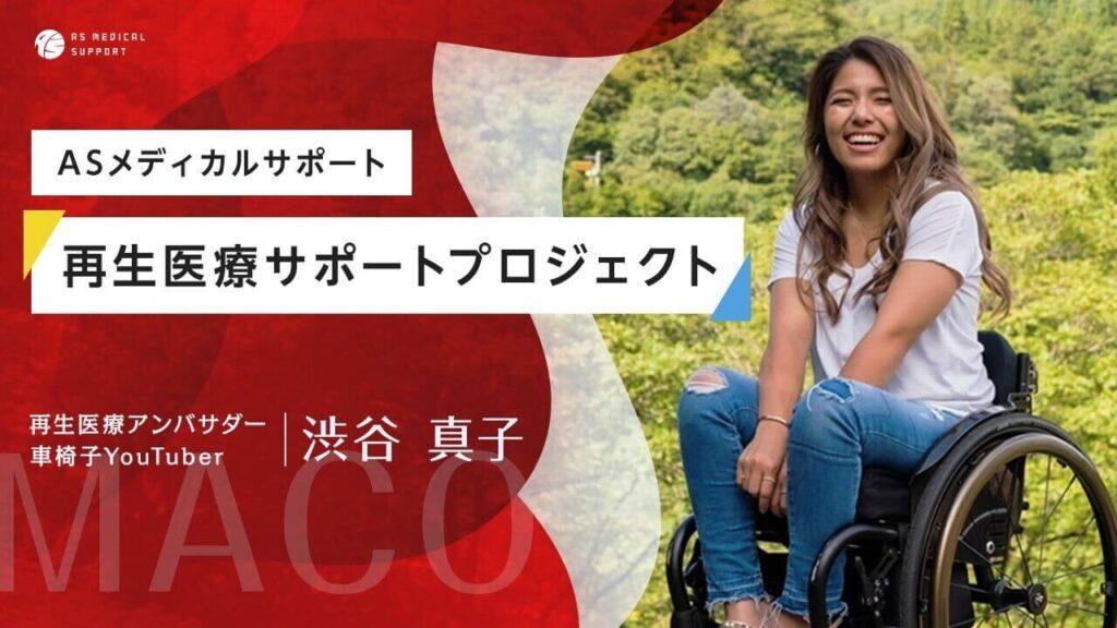 再生医療アンバサダー 車椅子YouTuber 渋谷 真子